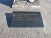 """Памятник """"Ждущая"""""""